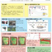 UAVを用いた水田の生育管理の開発(ポスター資料)