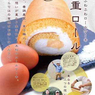 米粉ロールケーキできました!6/22発表!