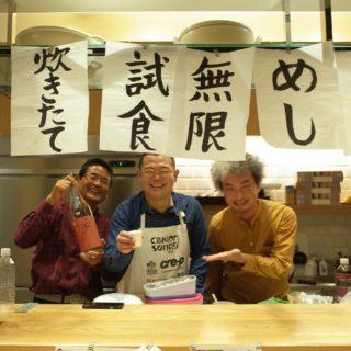 無限めし祭り12/13 大成功!ご参加ありがとうございました!