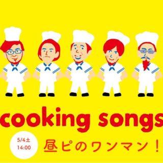 cookingsongsのお知らせ
