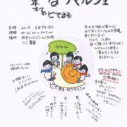 夏のどてまる@つじ農園6/9開催