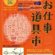 日本一マニアックなフリマ「お仕事道具市」