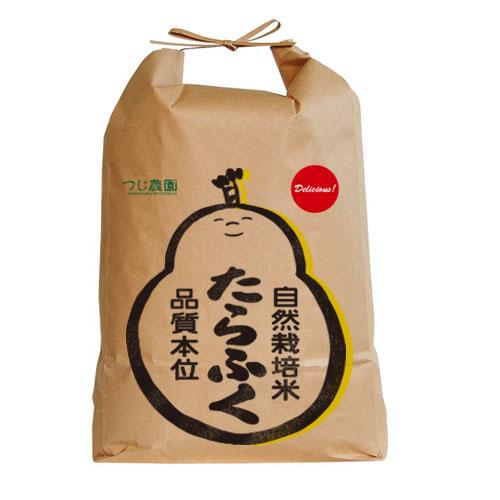 たらふく玄米2㎏ 農薬不使用米