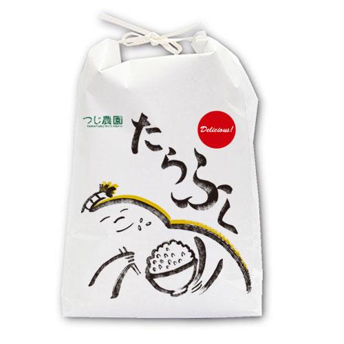 たらふく白米5kg 特別栽培米