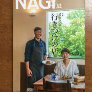 雑誌NAGIで特集記事