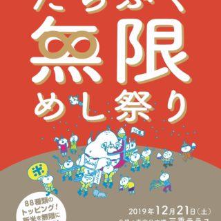 12/21は東京で無限めし祭り!