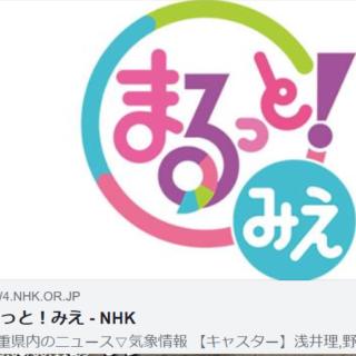 NHKで放送されました!