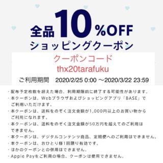 オンラインショップ10%OFF!