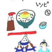 ぽんちゃんとくべつレシピ1