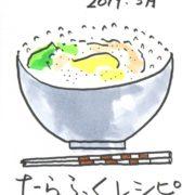 玉子揚げ丼